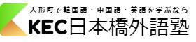 日本橋人形町で韓国語・中国語・英会話を学ぶなら KEC日本橋外語塾