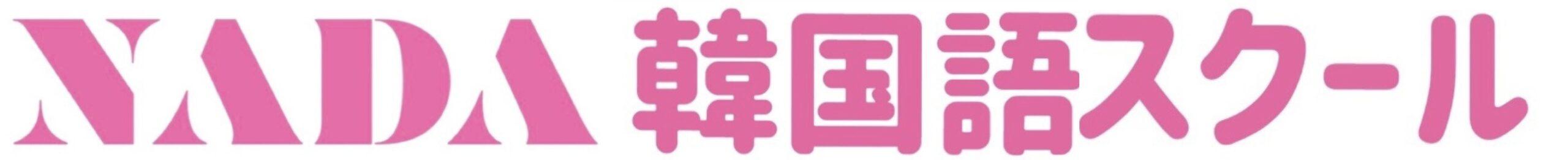 NADA韓国語スクール